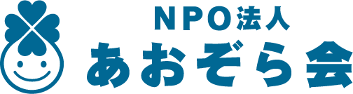 NPO法人あおぞら会(就労継続支援、放課後等デイサービス等の障害福祉サービス)